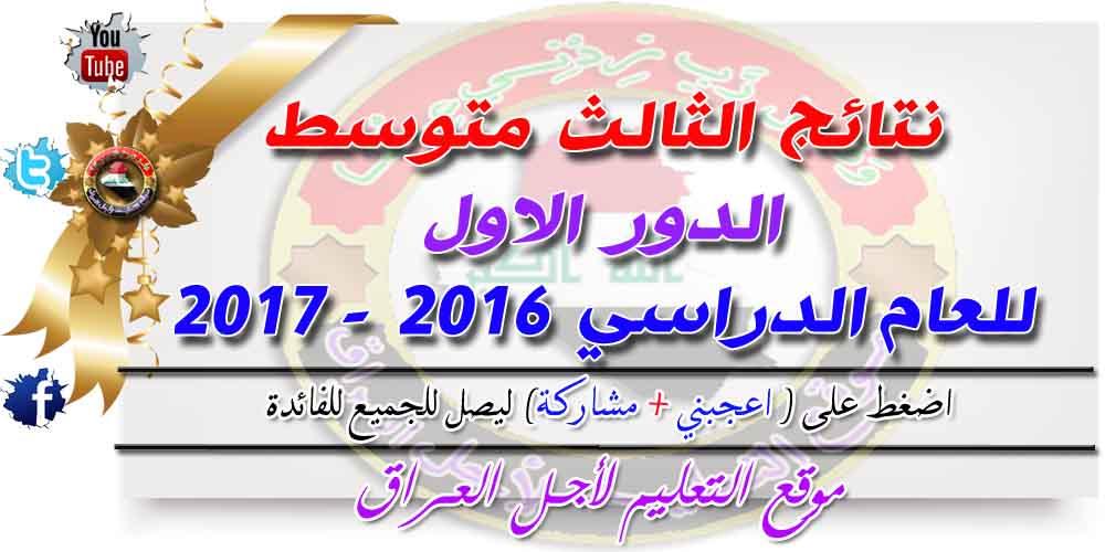 حمل نتائج الامتحانات الوزارية للصف الثالث متوسط للعام الدراسي 2016 - 2017 لجميع محافظات العراق