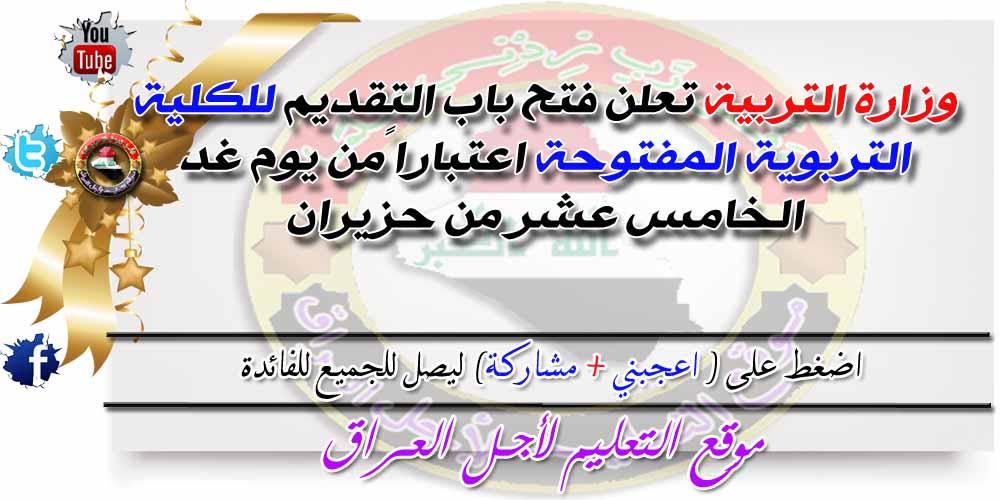 وزارة التربية تعلن فتح باب التقديم للكلية التربوية المفتوحة اعتباراً من يوم غد الخامس عشر من حزيران