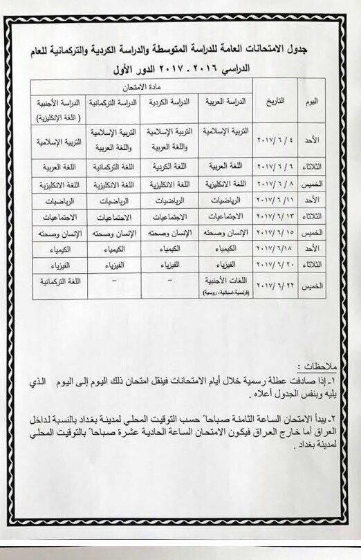 جدول  الامتحانات الوزارية  للثالث  متوسط.jpg