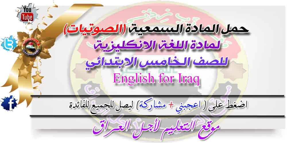 حمل الان المادة السمعية (الصوتيات) لمادة اللغة الانكليزية للصف الخامس الابتدائي English for Iraq 5th Primary Audio