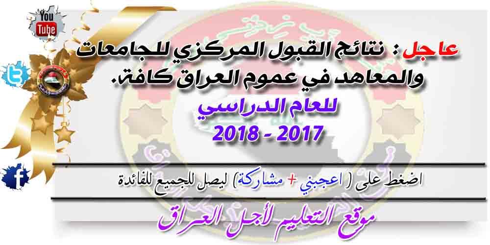عاجل :  نتائج القبول المركزي للجامعات والمعاهد في عموم العراق كافة. للعام الدراسي  2017 - 2018