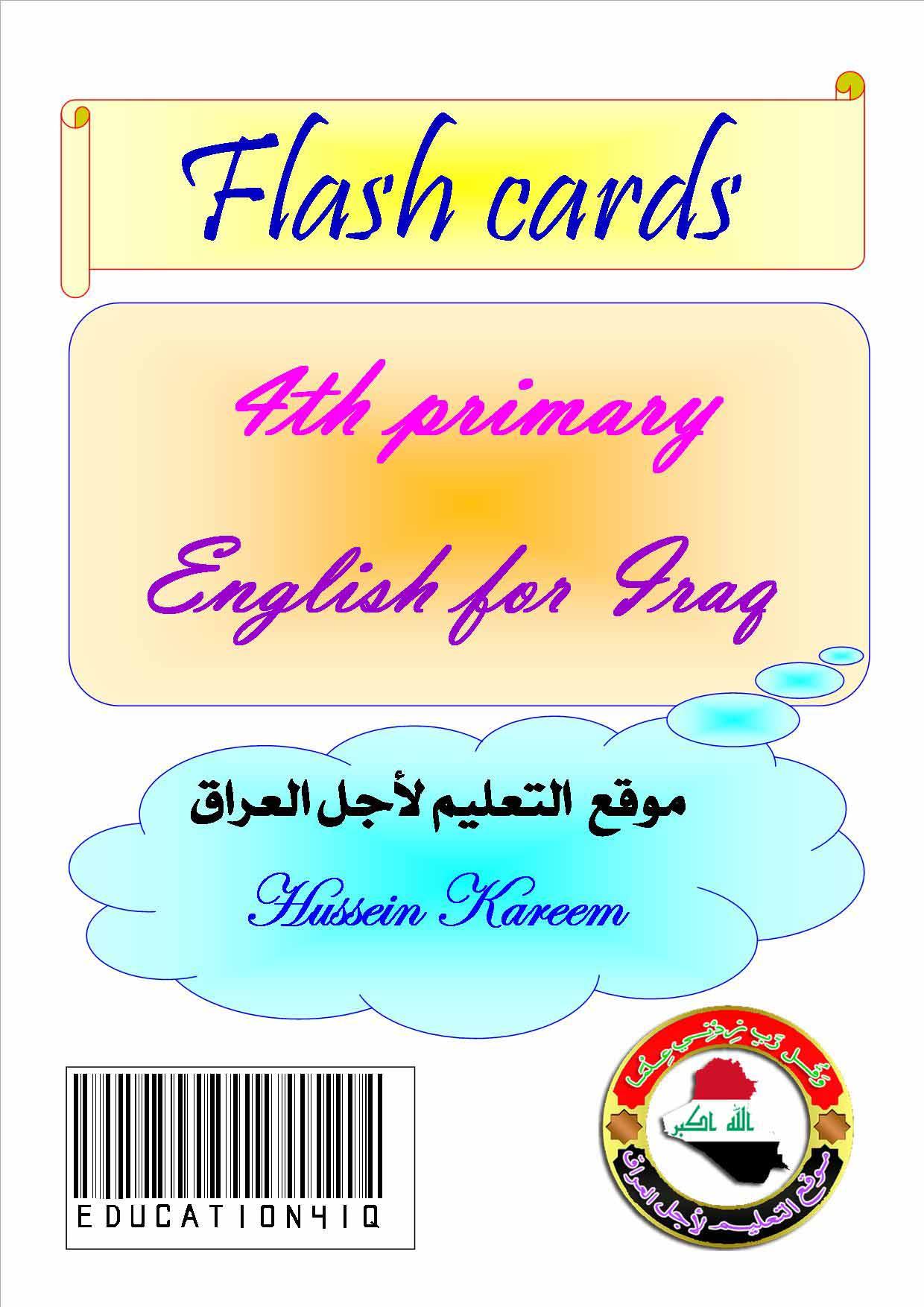 حمل الان افلاش كاردز للصف الرابع الابتدائي Flash cards English for Iraq
