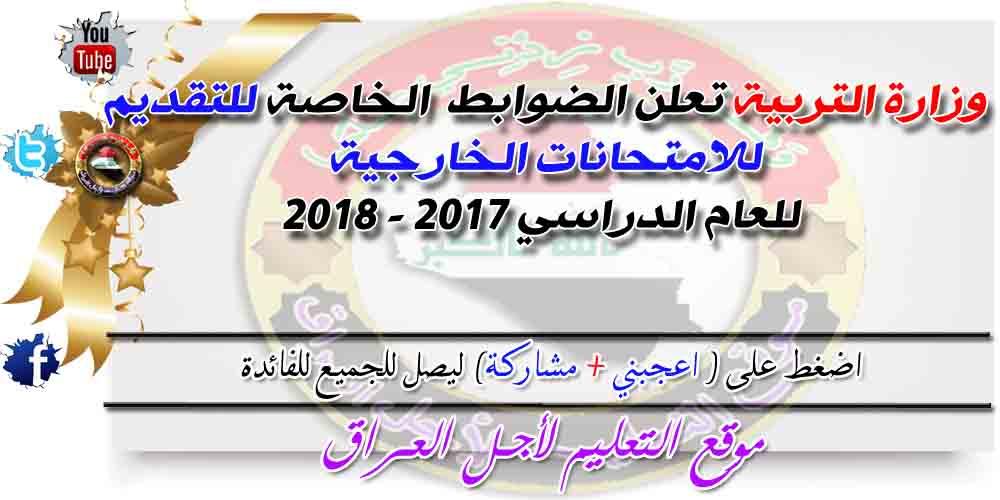 وزارة التربية تعلن الضوابط  الخاصة للتقديم للامتحانات الخارجية للعام الدراسي 2017 - 2018