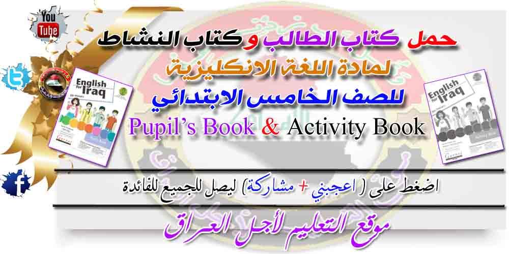 حمل  كتاب الطالب و كتاب النشاط لمادة اللغة الانكليزية للصف الخامس الابتدائي   Pupil's Book & Activity Book 5th primary English for Iraq