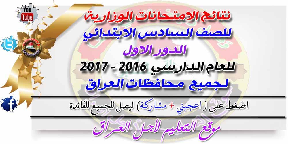 نتائج الامتحانات الوزارية للصف السادس الابتدائي الدور الاول 2017 لجميع محافظات العراق