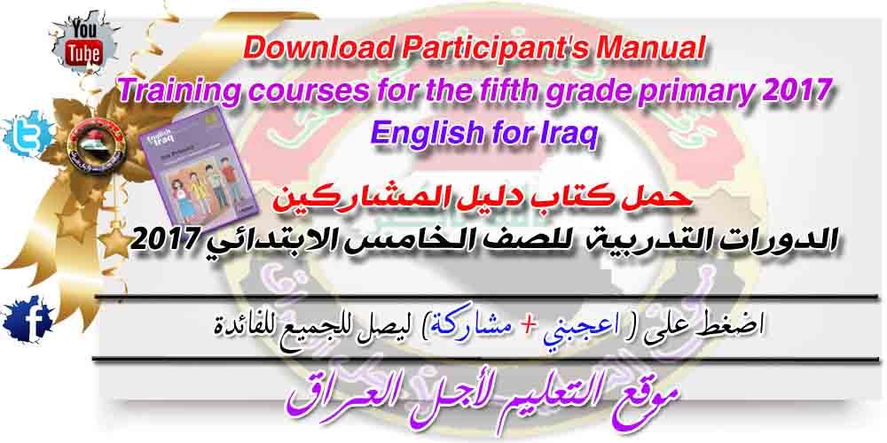 Download Participant's Manual Training courses for the fifth grade primary 2017 English for Iraq حمل كتاب دليل المشاركين الدورات التدربية  للصف الخامس الابتدائي 2017