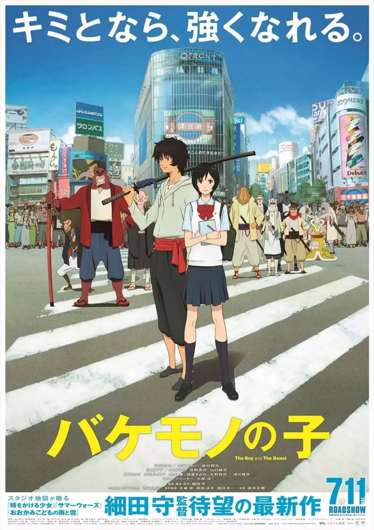 dkRanew2NMd2A - [Aporte] Bakemono no Ko [Pelicula][BD][720p][10Bits][440Mb][MEGA] - Anime Ligero [Descargas]