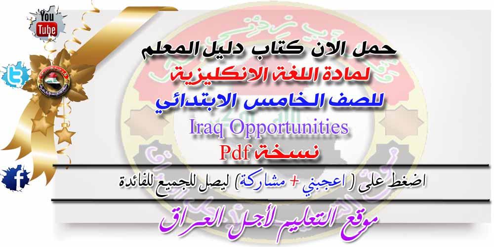 حمل الان  كتاب دليل المعلم pdf لمادة اللغة الانكليزية للصف الخامس الابتدائي  Iraq Opportunities