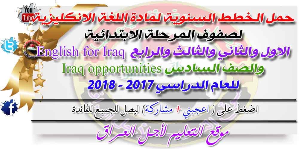 حمل الخطط  السنوية لمادة اللغة الانكليزية لصفوف المرحلة الابتدائية 2017 - 2018 English for Iraq and Iraq opportunities