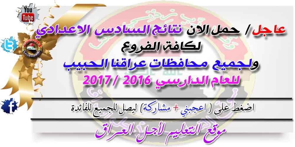 عاجل/ حمل  نتائج السادس  الاعدادي لكافة الفروع ولجميع  محافظات عراقنا الحبيب للعام الدراسي 2016 - 2017  الدور الاول
