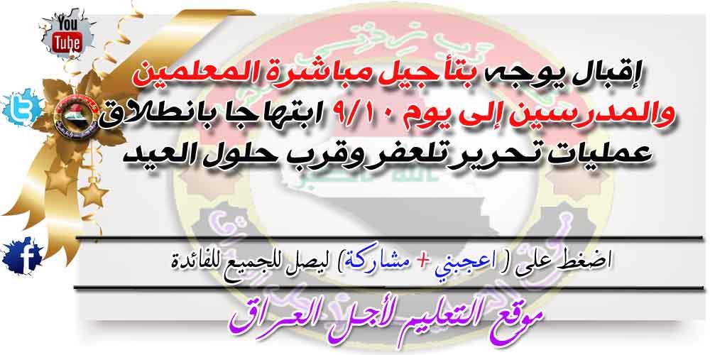 إقبال يوجه بتأجيل مباشرة المعلمين والمدرسين إلى يوم ١٠/٩ ابتهاجا بانطلاق عمليات تحرير تلعفر وقرب حلول العيد