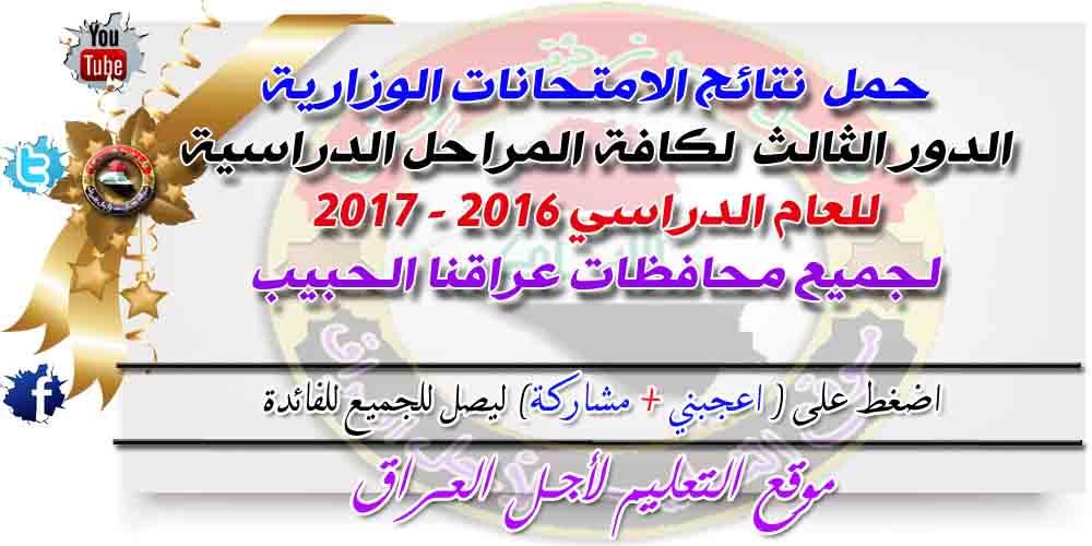 حمل  نتائج الامتحانات الوزارية الدور الثالث لكافة المراحل الدراسية  للعام الدراسي 2016 - 2017 لجميع محافظات عراقنا الحبيب